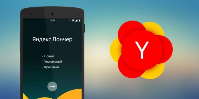 Названы предварительные цены на первый смартфон от Яндекса