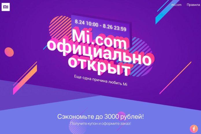 В России открылся официальный интернет-магазин Xiaomi