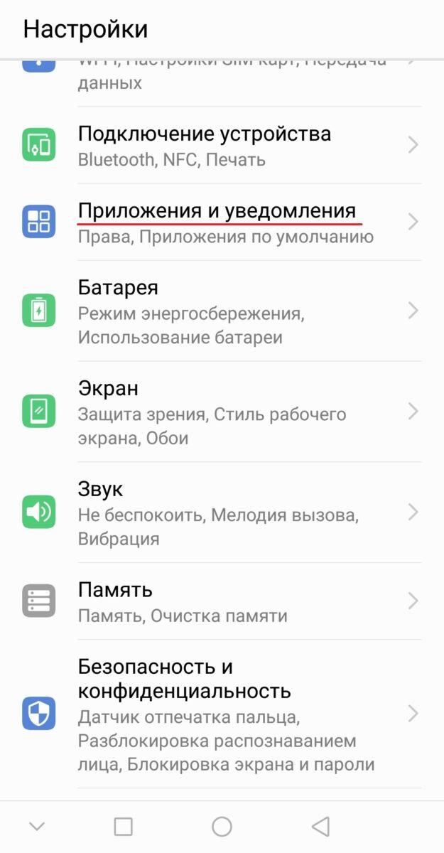 Освобождаем память смартфона: как очистить кэш приложений Android