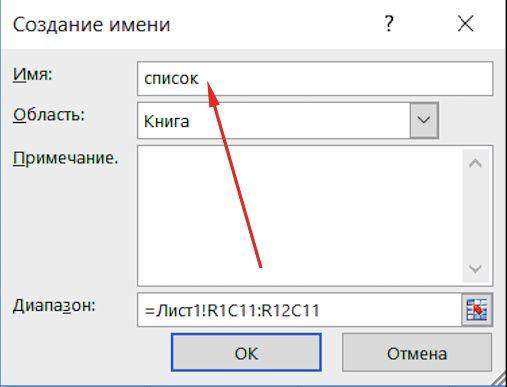 Как создать выпадающий список в Excel