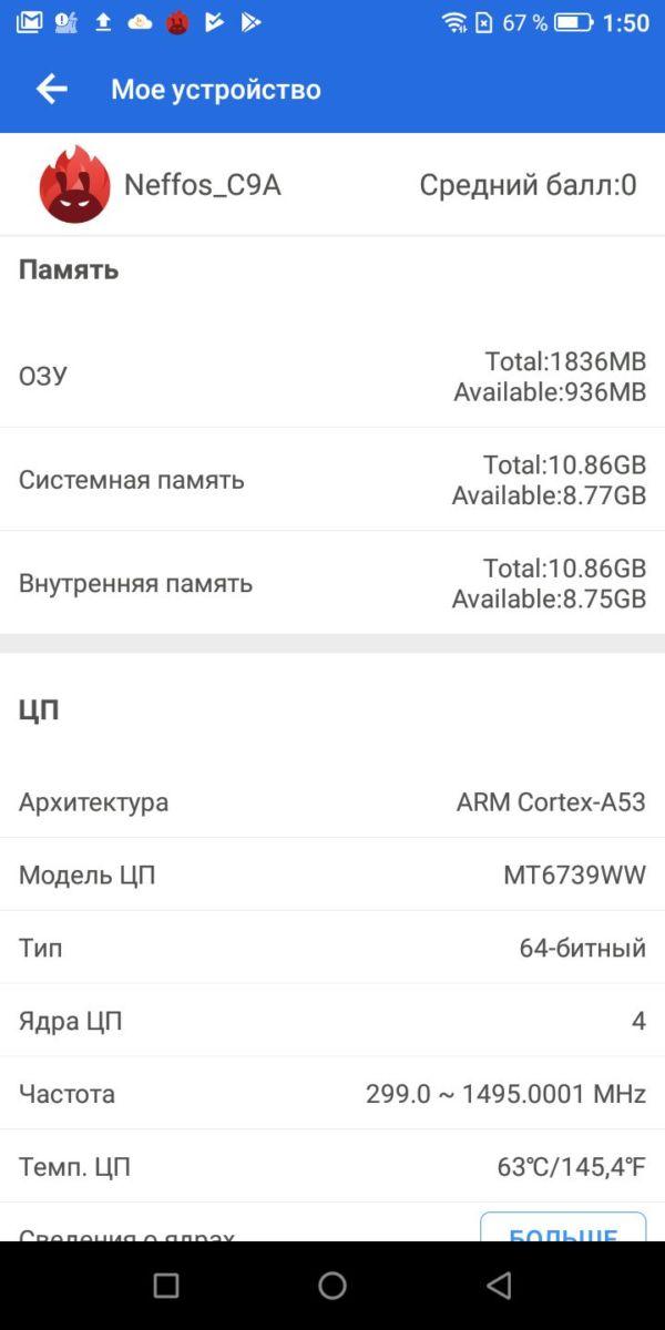 Обзор смартфона TP-Link Neffos C9A: зачем платить больше?