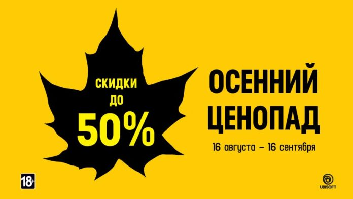 В российских магазинах запущена распродажа игр Ubisoft со скидкой до 50%