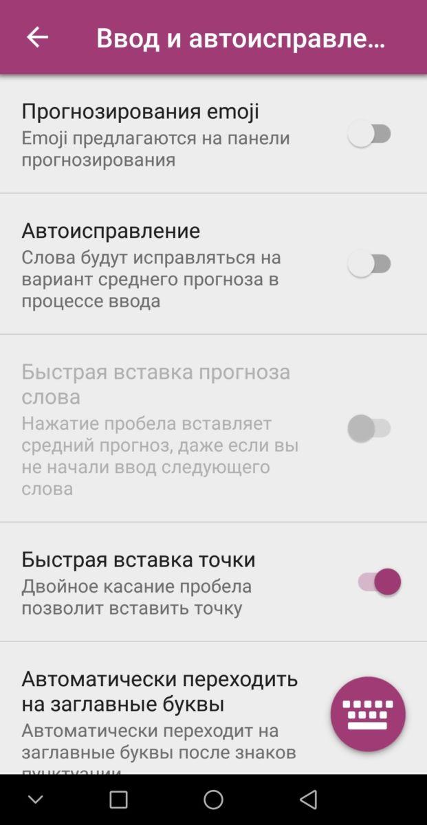 Как отключить автокоррекцию на Android-смартфоне