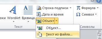 Как объединить несколько документов в Word
