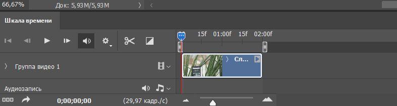 Как создать гифку в Photoshop
