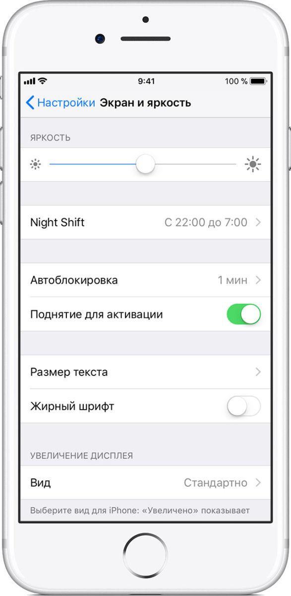 как увеличить время работы iphone ios 11