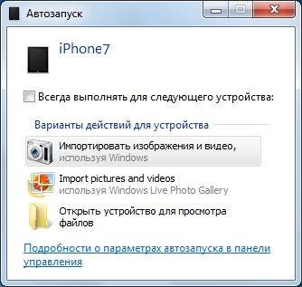 iphone импорт фото windows 7