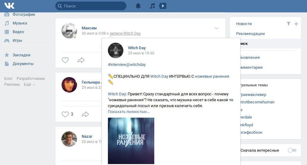 как удалить комментарии вконтакте