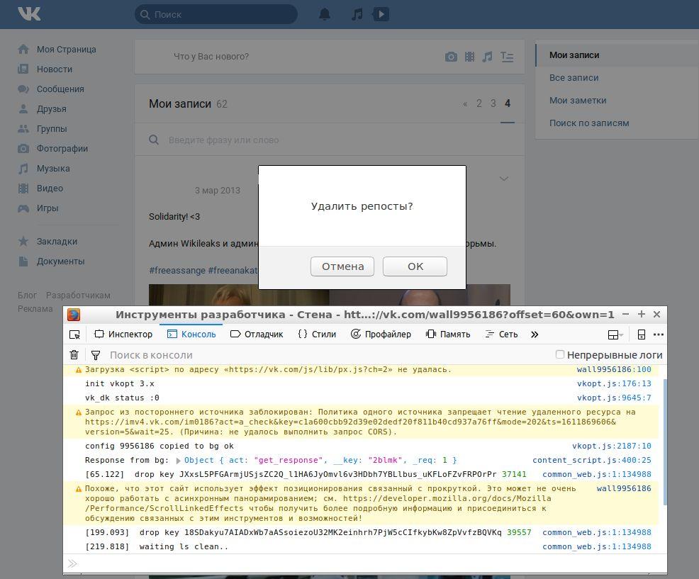 Что удалить из Вконтакте, чтобы не привлекли к ответственности?