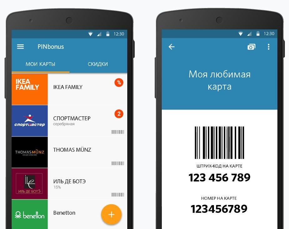 приложение для скидочных карт