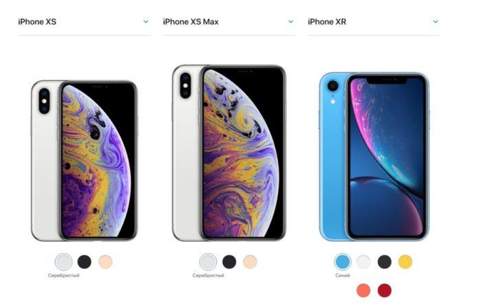 Названы официальные российские цены всех новых iPhone