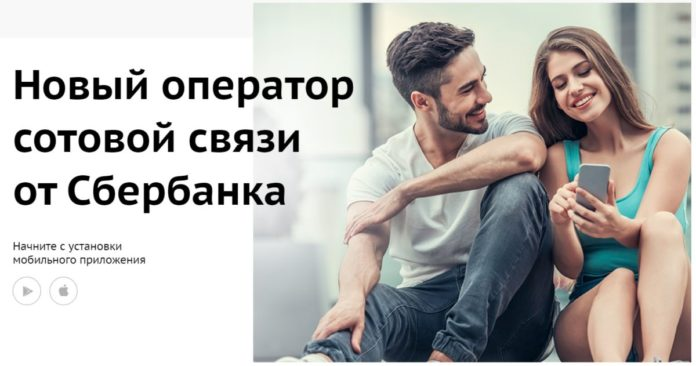 В России заработал новый оператор сотовой связи