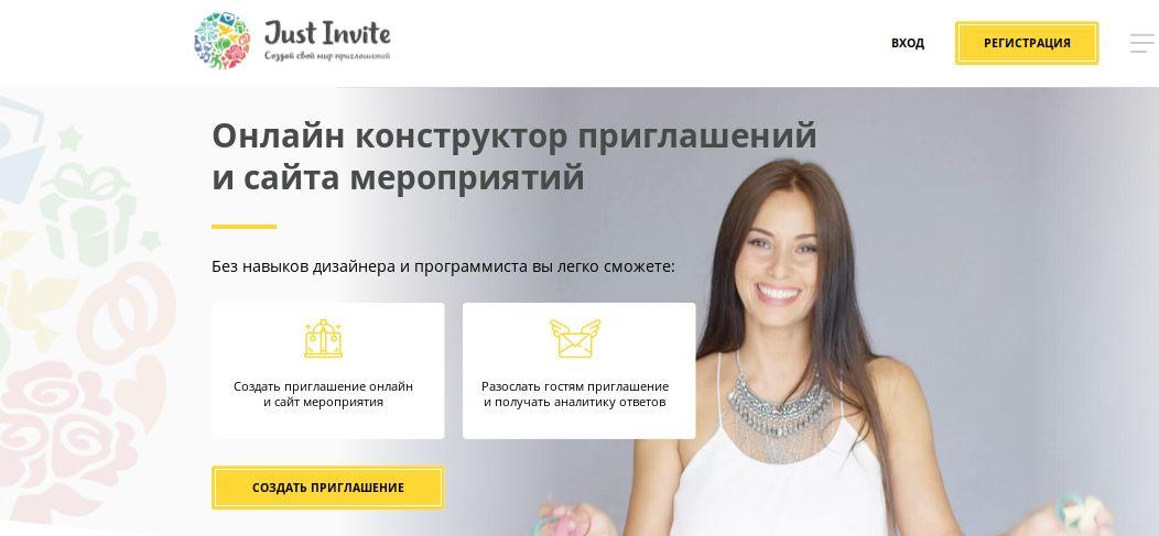 создать приглашение онлайн