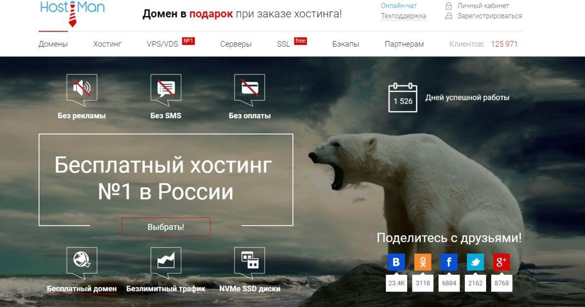 Бесплатный хостинг для сайтов: сравниваем предложения провайдеров
