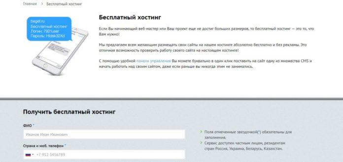 Бесплатный для россии хостинг скачать скрипты хостинга файлов