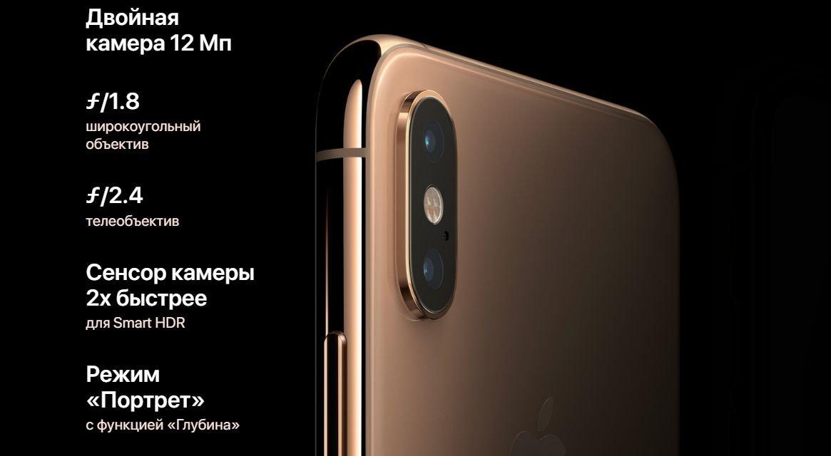 Чем iPhone Xs лучше iPhone X, и так ли это важно?