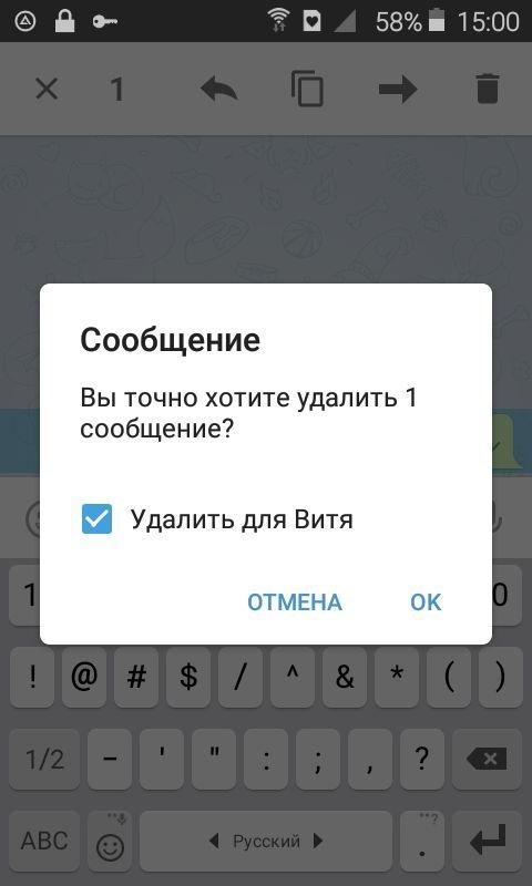 удалить сообщения Telegram