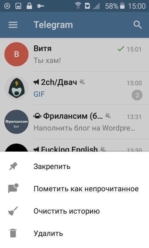 как удалить историю в telegram
