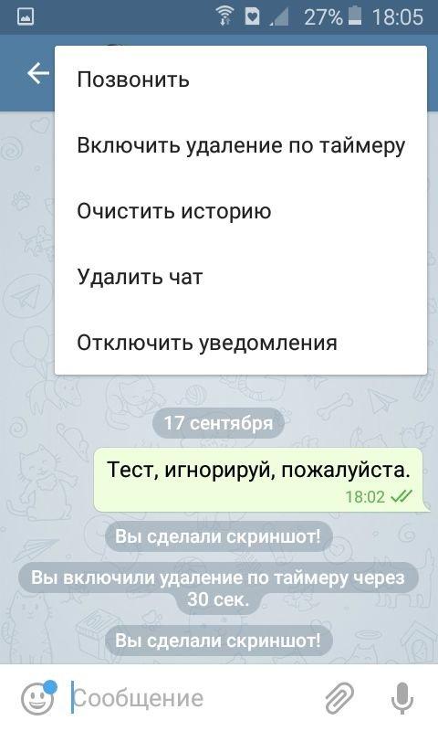 удаление по таймеру telegram