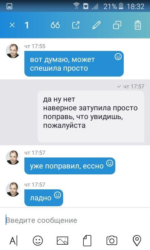 Как отредактировать сообщение в Скайпе