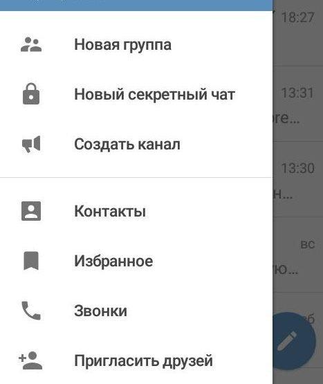 Как сделать секретный чат в телеграме