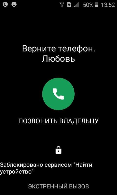 Что делать, если у вас украли смартфон?