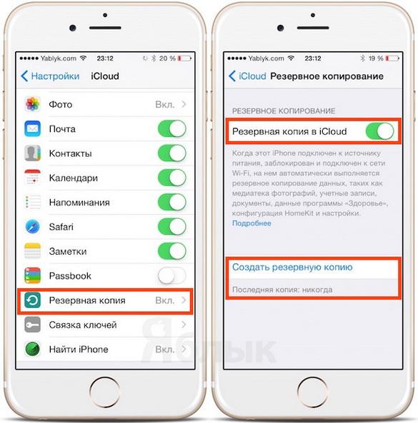 backup-data-icloud-iphone_2