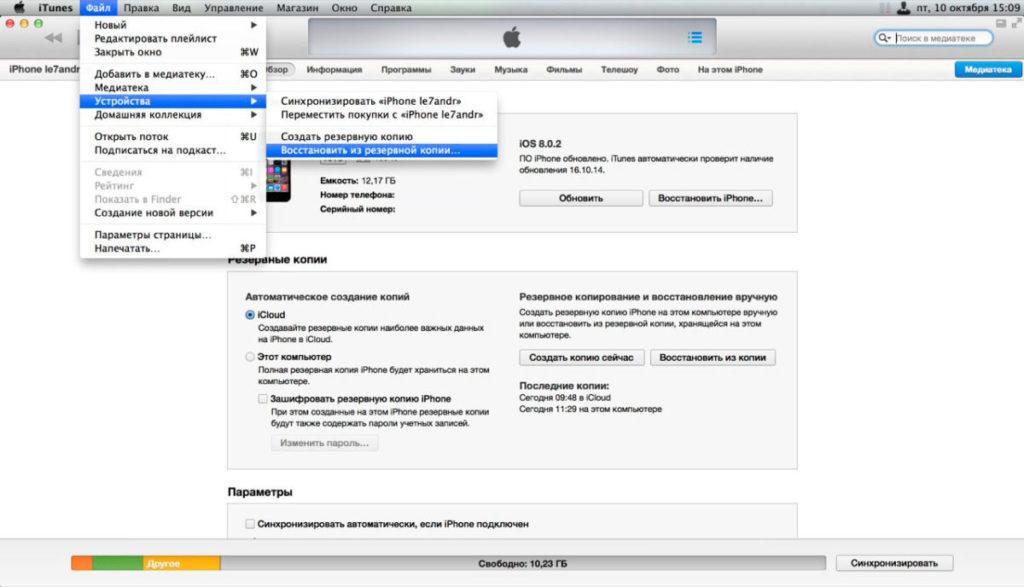 backup-data-icloud-iphone_7