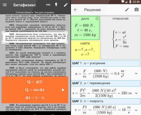 бетафизикс приложение