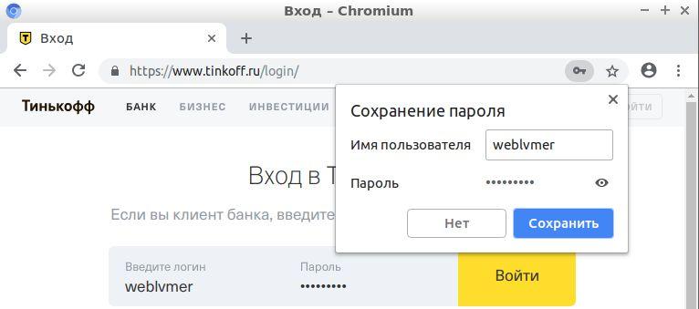 chrome сохранить пароль
