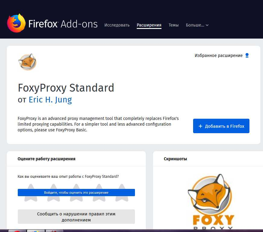 BASIC TÉLÉCHARGER FOXYPROXY