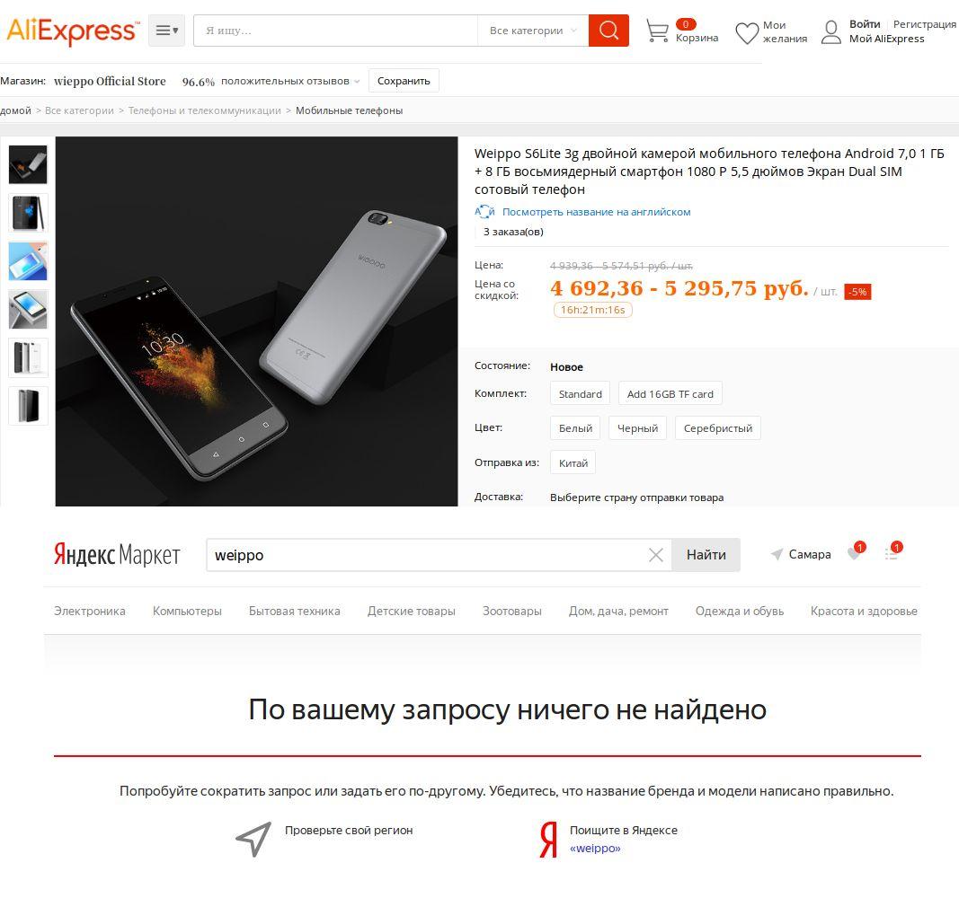 как купить телефон на Aliexpress