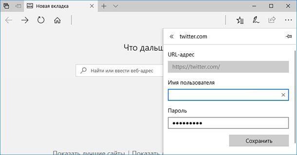 microsoft edge изменить пароль
