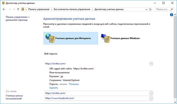 micosoft edge посмотреть пароли