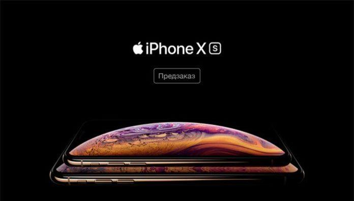 В России начался прием предварительных заказов на iPhone XS и iPhone XS Max