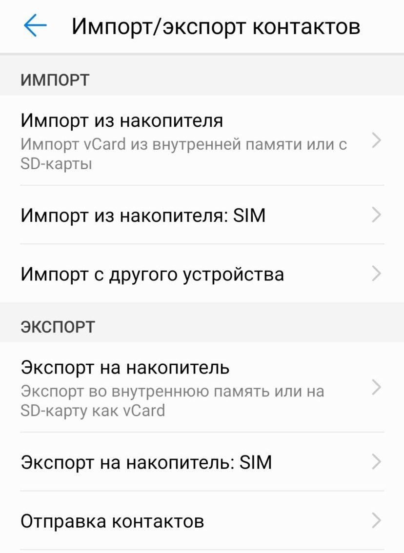 Как перенести контакты на новый телефон