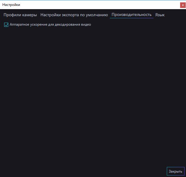 Обзор Ashampoo Video Optimizer Pro: улучшение видео и стабилизация