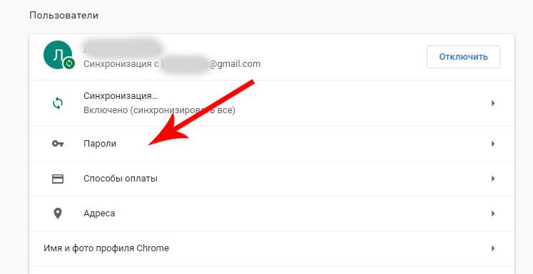 Что делать, если забыл пароль от аккаунта?