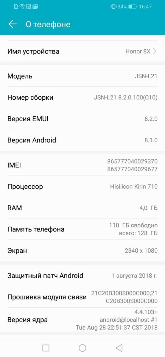Обзор Honor 8X: хорошего смартфона должно быть много