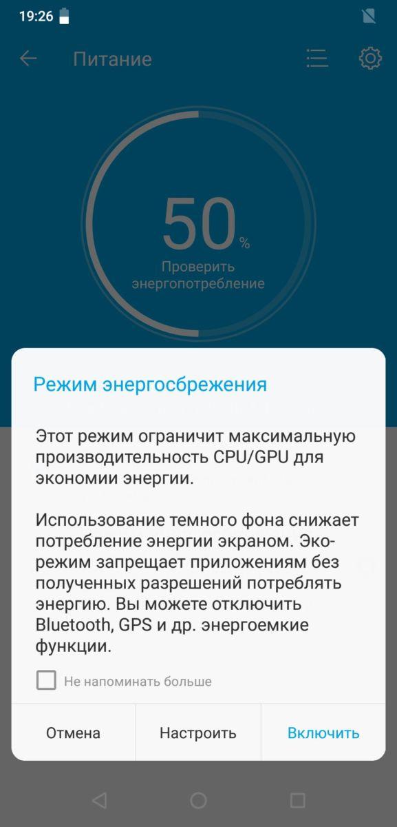 Тест мобильного чипсета MediaTek Helio P60: бестселлер на флагманском смартфоне BQ