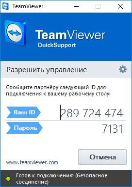 TeamViewer для смартфона: как чинить компьютеры на лету