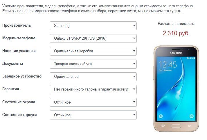 калькулятор стоимости телефона