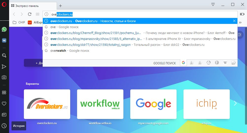 Как убрать конкретный сайт из истории браузера?