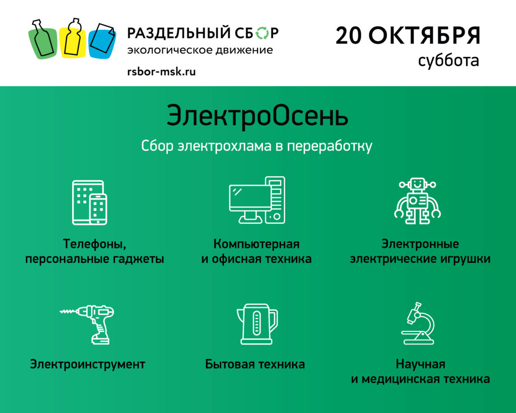 Куда деть старую технику в Москве: ЭлектроОсень стартует 20 октября