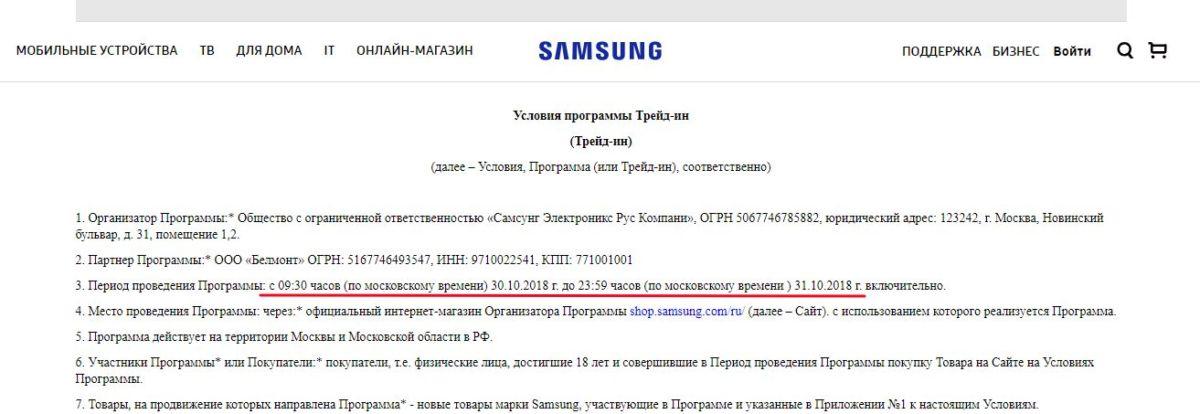 Samsung запустил новую программу trade-in