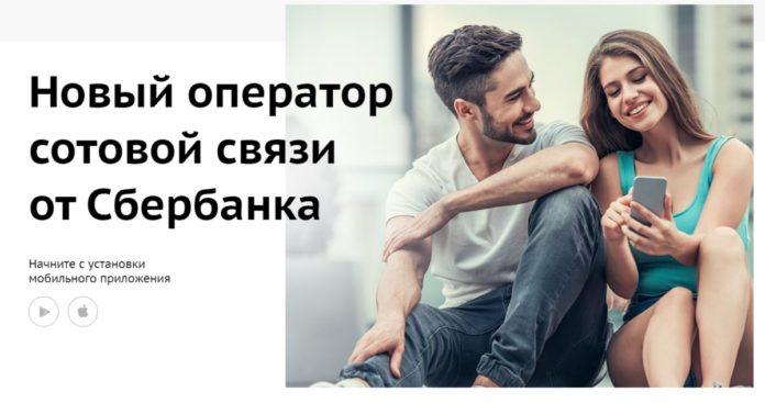 Новый сотовый оператор заработал ещё в 10 регионах России