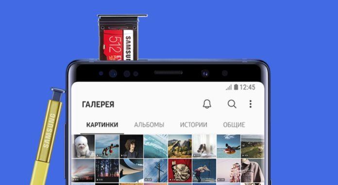 Samsung раздает россиянам 512 Гбайт памяти в подарок