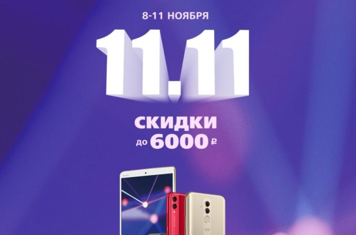 Huawei в России устроила распродажу со скидками до 6 000 руб.