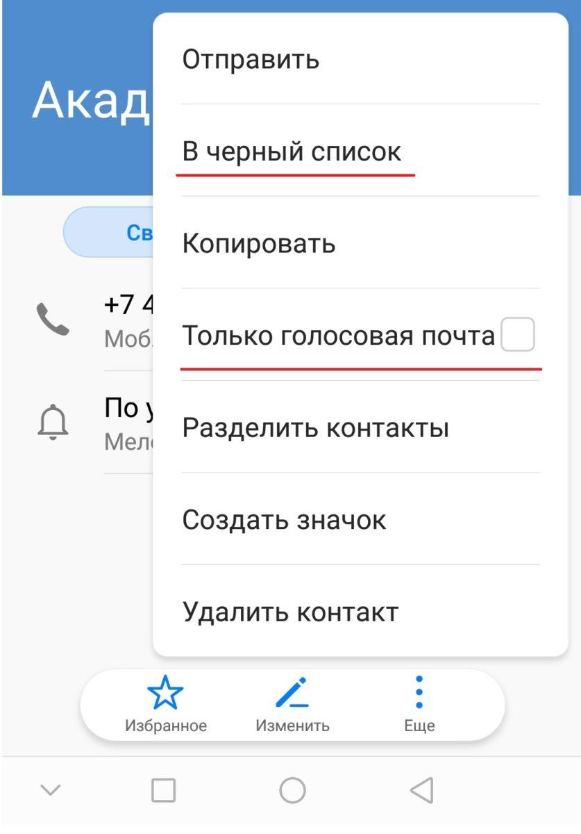 Как блокировать входящие звонки на смартфоне Android