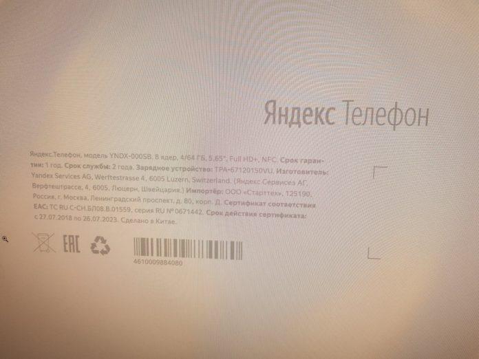 Первый российский смартфон от Яндекс рассекретили в сети